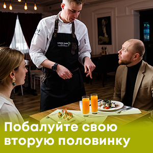 Шеф-повар ресторана Линкер Парк представляет новое сет-меню, которое будет действовать в феврале и марте