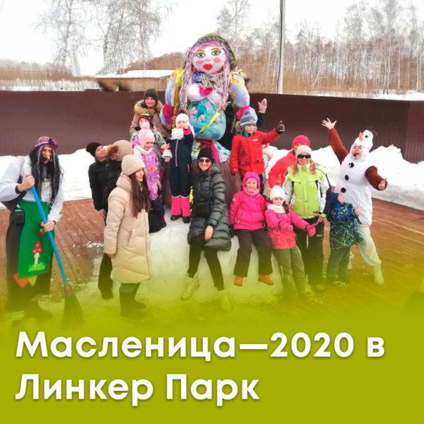 В Линкер Парк прошла Масленица 2020 с участием взрослых и маленьких гостей, а также сказочных персонажей Бабы Яги и Олафа