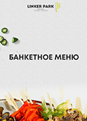 Ресторан Линкер Парк предлагает банкетное меню для организации праздничных мероприятий на любое количество гостей