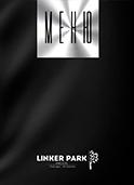 Ресторан Apart Hotel Линкер Парк предлагает основное меню для питания гостей, отдыхающих в отеле