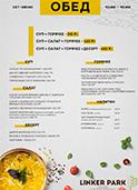 Обед в комплексном меню в ресторане Линкер Парк включает в себя суп, салат, гарнир, горячее блюдо, напиток и десерт