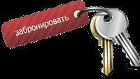 Бронирование номеров на сайте Линкер Парк – выбор даты, типа номеров и количества человек