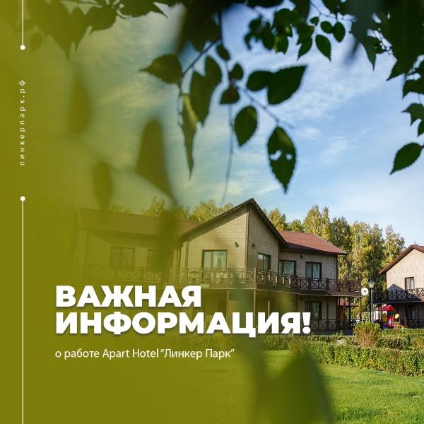 Линкер Парк доводит важную информацию в связи с Указом Президента РФ от 25.05.2020 «Об объявлении в РФ нерабочих дней»