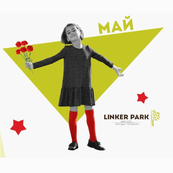 Афиша событий, запланированных для проведения в Apart Hotel «Линкер Парк» на май 2021 года