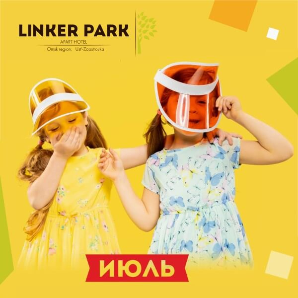 Календарь на июль 2021 года с мероприятиями для взрослых и детей в Apart Hotel «Линкер Парк»