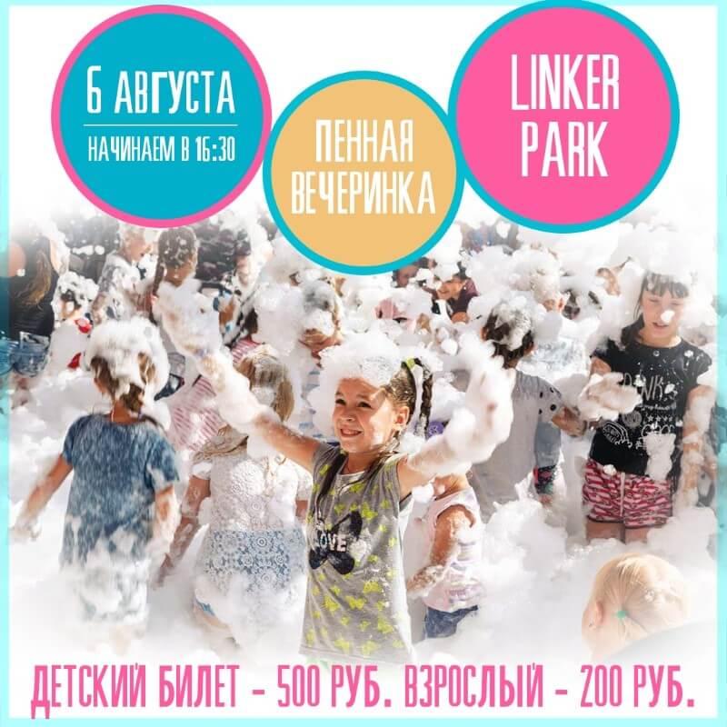 Линкер Парк приглашает в гости 6 августа 2021 года – для больших и маленьких друзей состоится пенная вечеринка