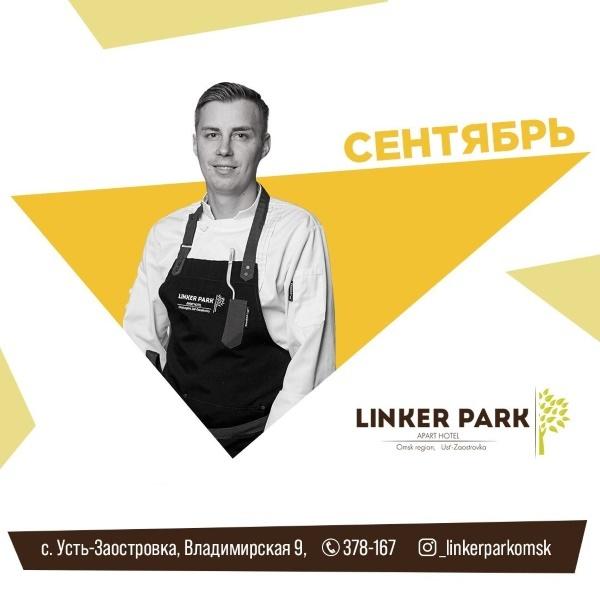 Календарь на сентябрь 2021 года с мероприятиями для взрослых и детей в Apart Hotel «Линкер Парк»