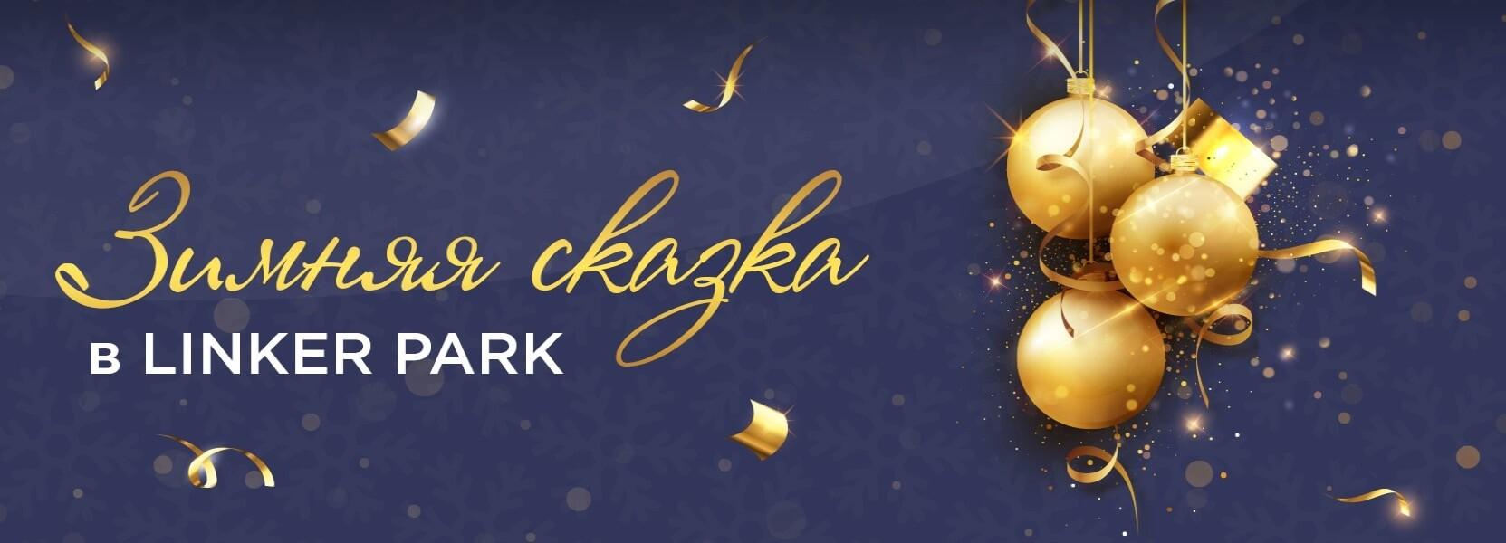 Линкер Парк предлагает встретить Новый 2022 год за городом в кругу друзей, родных и коллег