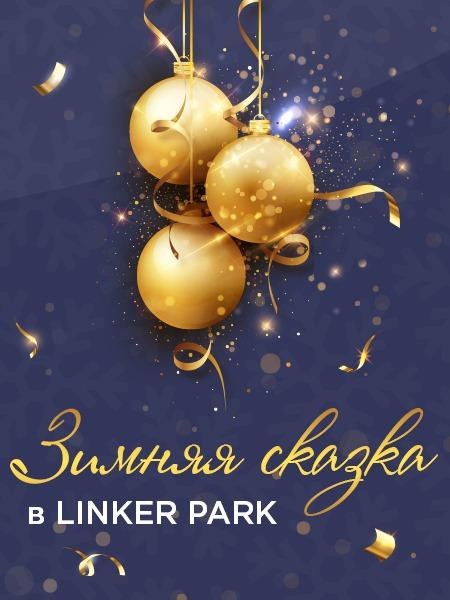 Новый год 2022 в Линкер Парк – это зимняя сказка за городом с угощениями и весельем