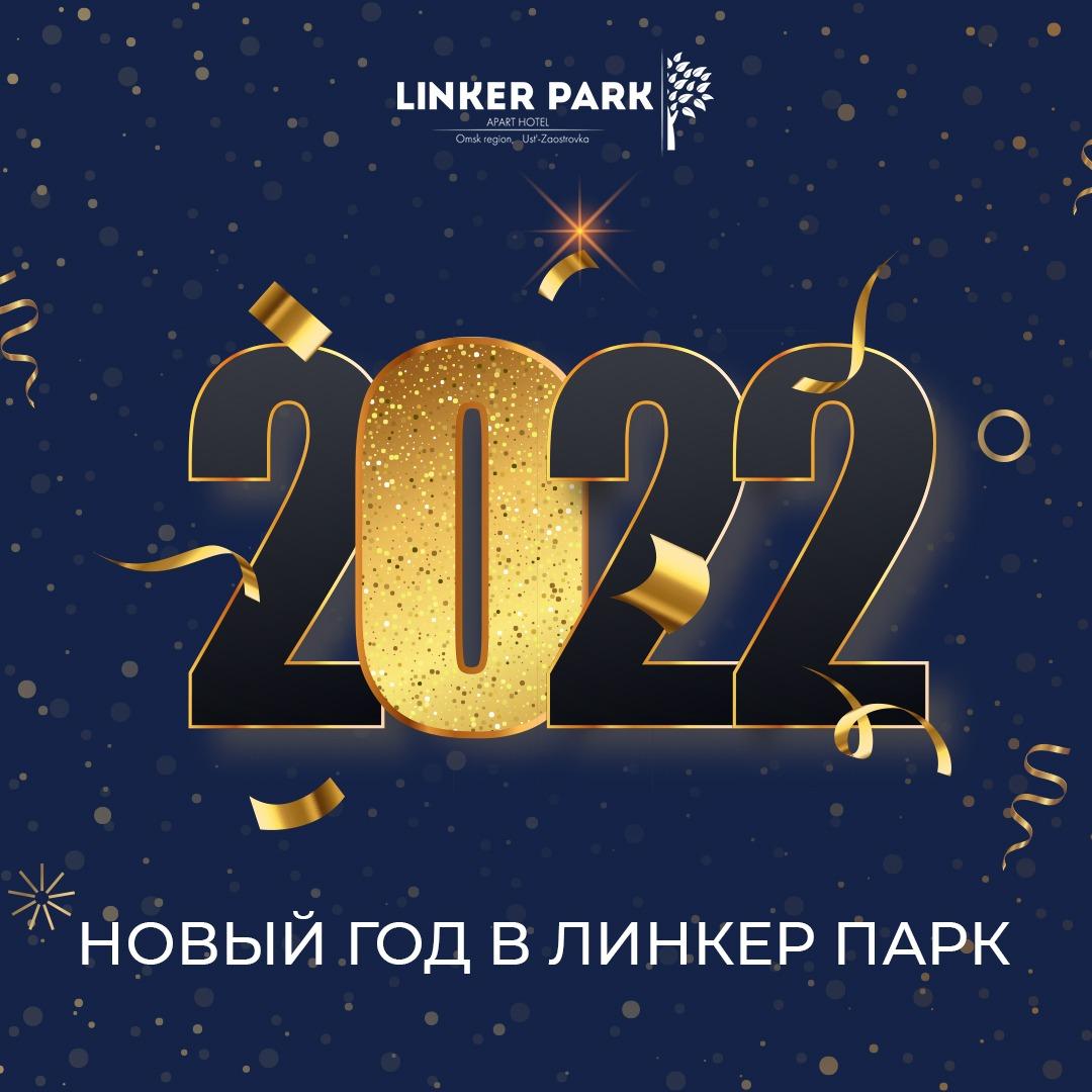 Apart Hotel Линкер Парк приглашает встретить Новый год на свежем воздухе за городом