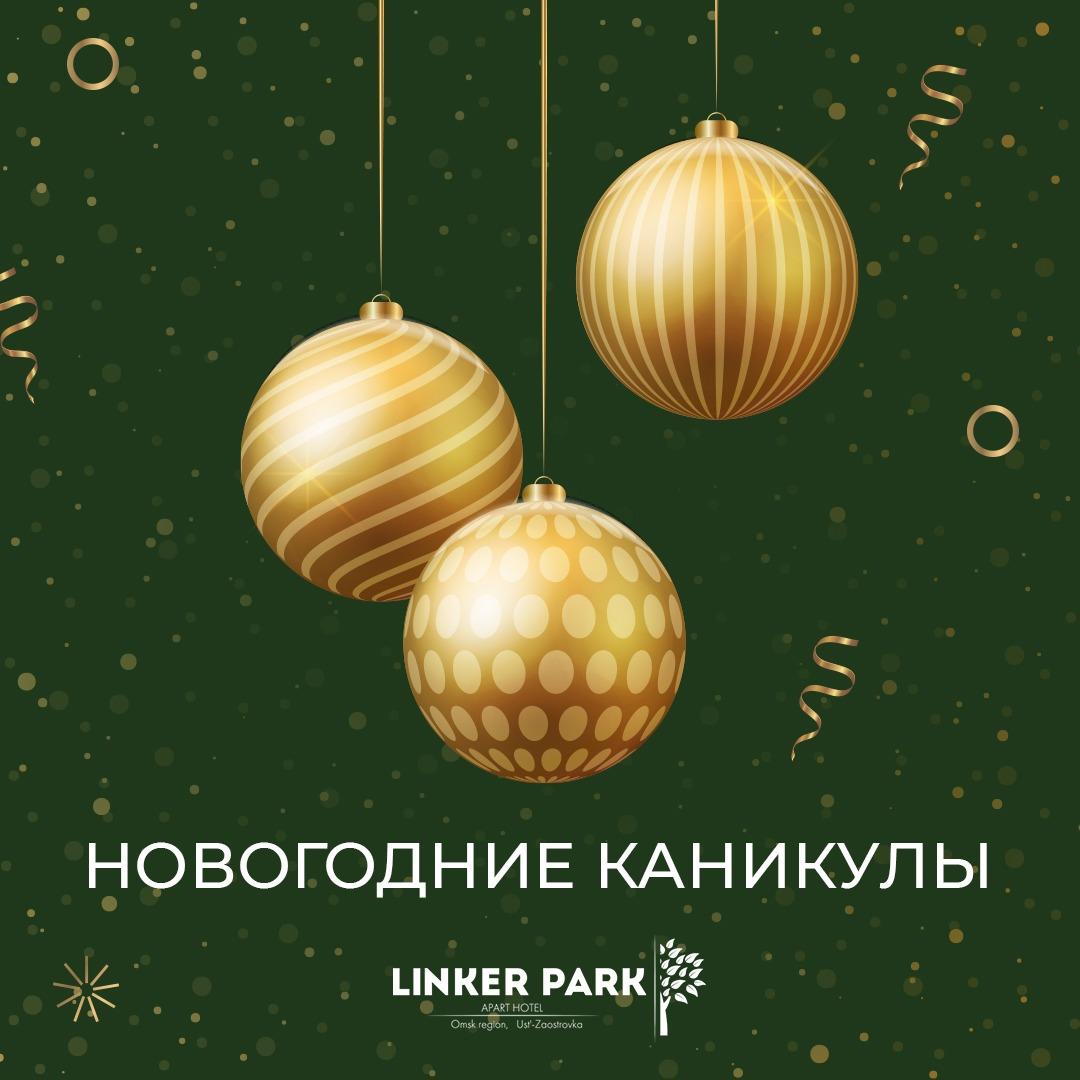 Новогодние каникулы в Apart Hotel Линкер Парк с праздничной программой и активным отдыхом