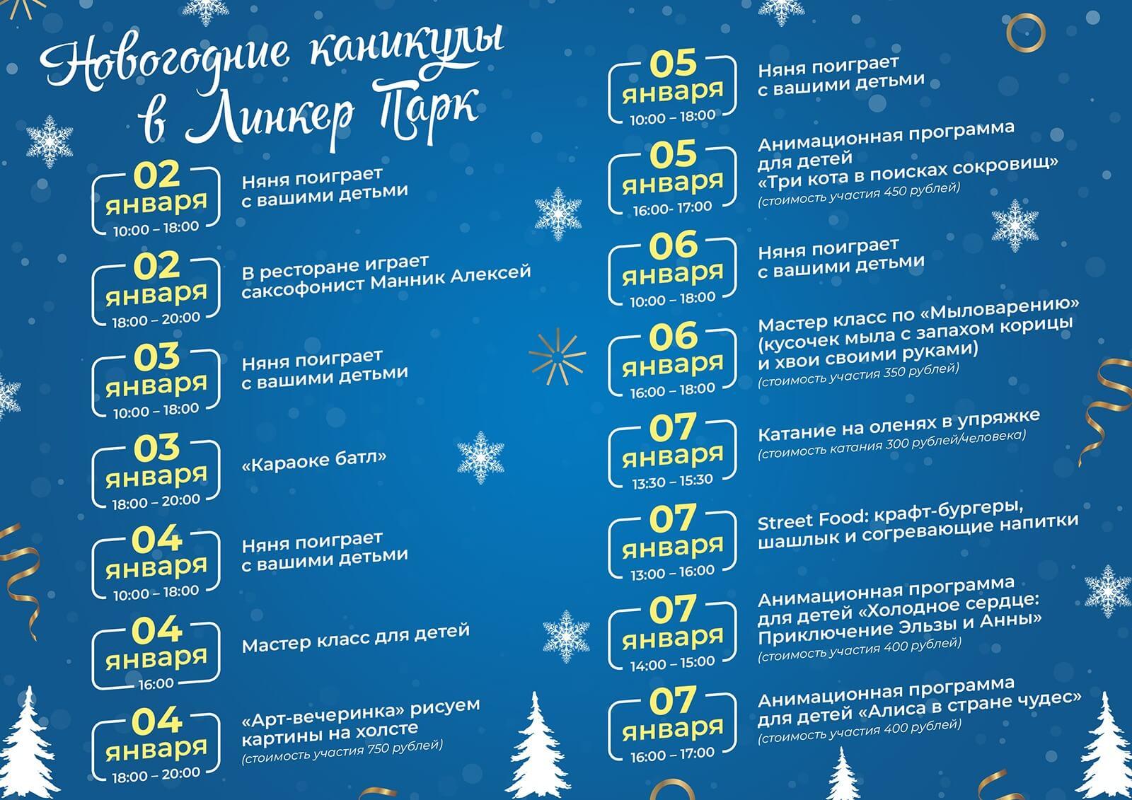 Мероприятия для гостей на новогодние каникулы в Apart Hotel Линкер Парк со 2 по 7 января 2022 года